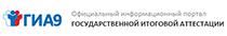 Официальный информационный портал ГОСУДАРСТВЕННОЙ ИТОГОВОЙ АТТЕСТАЦИИ