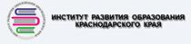 Институт развития образования» Краснодарского края